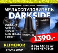 Мелассоуловитель Darkside