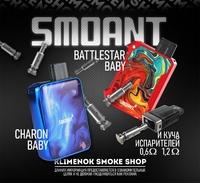 Battlestar/Charon Baby Картридж