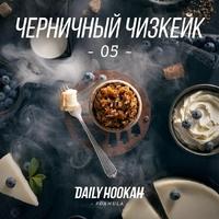 Daily Hookah Черничный чизкейк