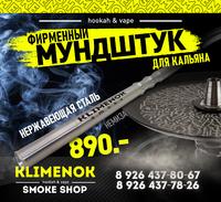 Фирменный мундштук Klimenok Немиза