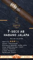 Satyr Brilliant Collection SECO AB HABANO JALAPA