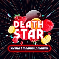 Vacuum Drop 25gr - Death Star (Кизил Малина Лимон)