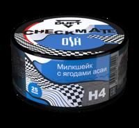 DUFT Chekmate 25гр - H4 Милкшейк с Ягодами Асаи