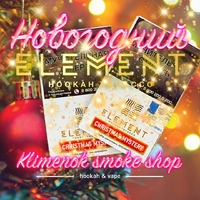 Element Air Christmas Mystery