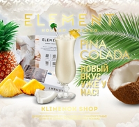 Element Air Pina-Colada (Пина Колада) 40 гр