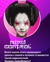 Utopia - Mind Control 3mg