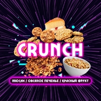 Vacuum Drop 25gr - Crunch (Мюсли Овсяное печенье Красный фрукт)