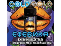 Cold Gold - Ежевика