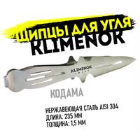 Щипцы Klimenok Кодама