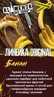 Original Virginia Банан