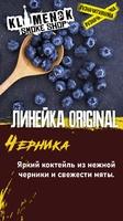 Original Virginia Черника
