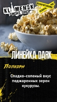 Original Virginia DARK Попкорн