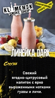 Original Virginia DARK Смузи