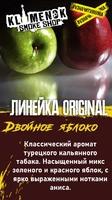 Original Virginia Двойное яблоко