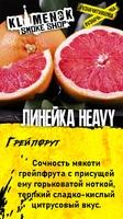 Original Virginia Heavy  Грейпфрут