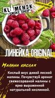 Original Virginia Малина Кислая