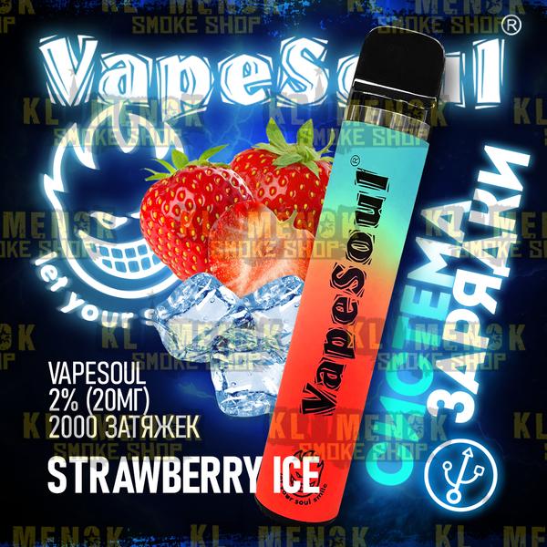 vape soul электронная сигарета спб купить